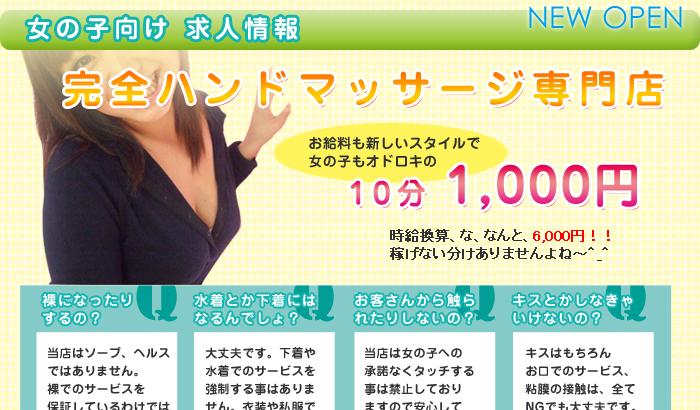 SYU2 しゅっしゅ求人情報01