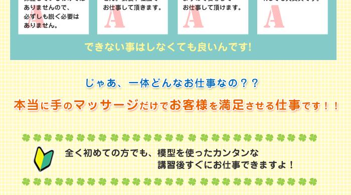 SYU2 しゅっしゅ求人情報02